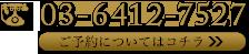 03-6412-7527